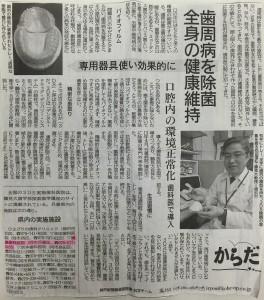 神戸新聞に掲載された3DS治療の記事に当院も紹介されております